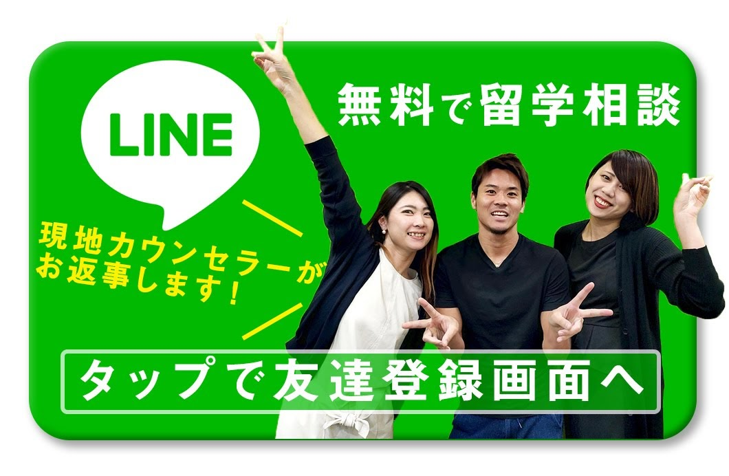 line@で気軽に相談!現地スタッフと話そう!