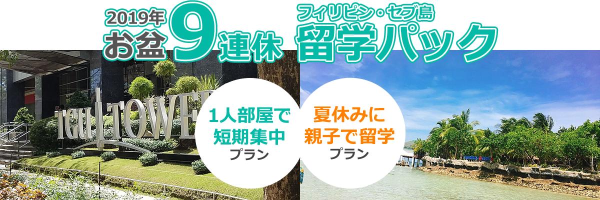 2019年お盆 9連休 留学パックプラン