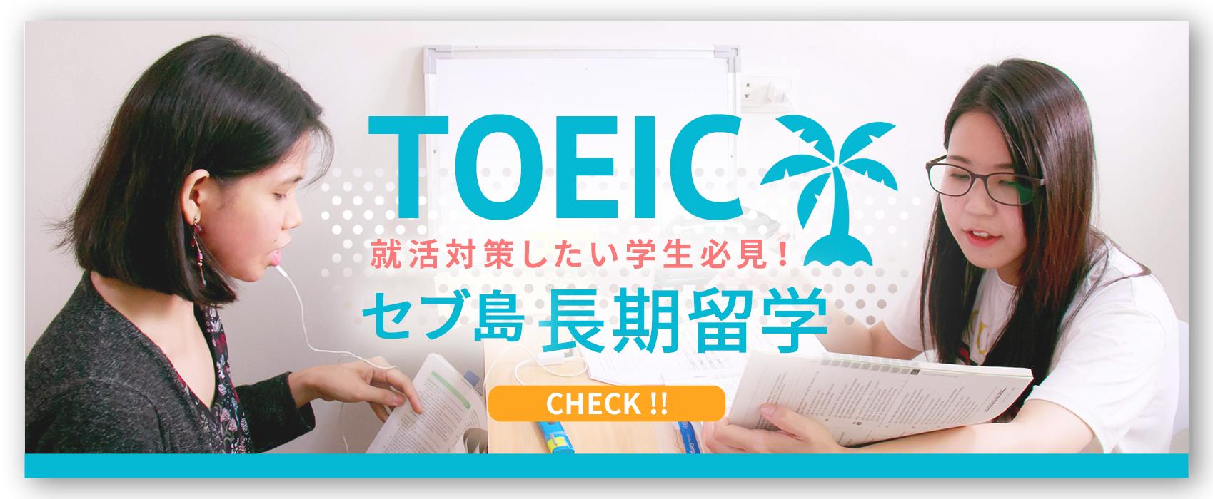 TOEIC長期留学