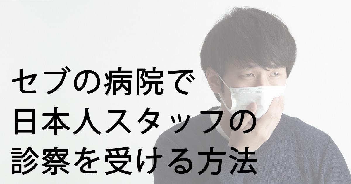 セブの病院で日本人スタッフの診察を受ける方法