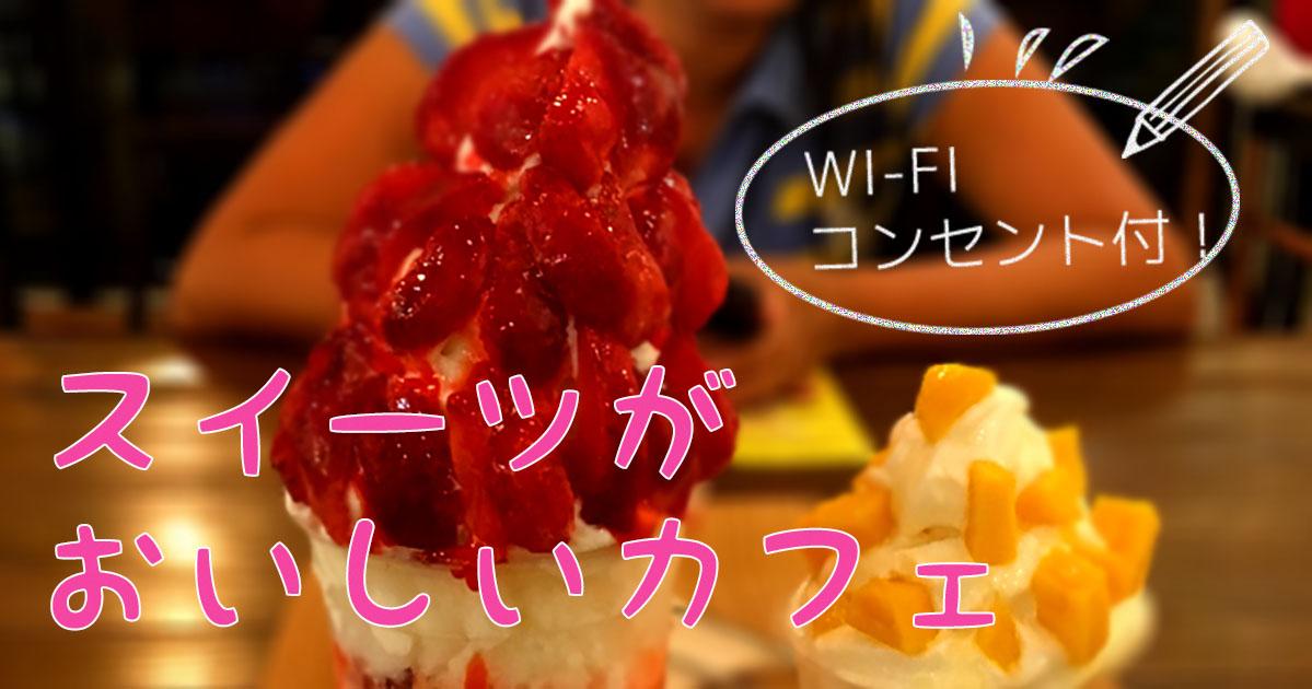 Cafe Berryアイキャッチ