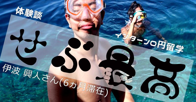 0円留学伊波さん
