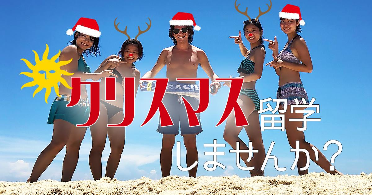 クリスマス留学しませんか?