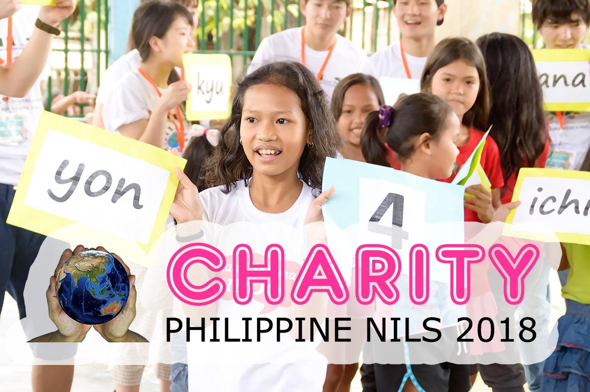 NILSが行う2018年のチャリティイベントをご紹介
