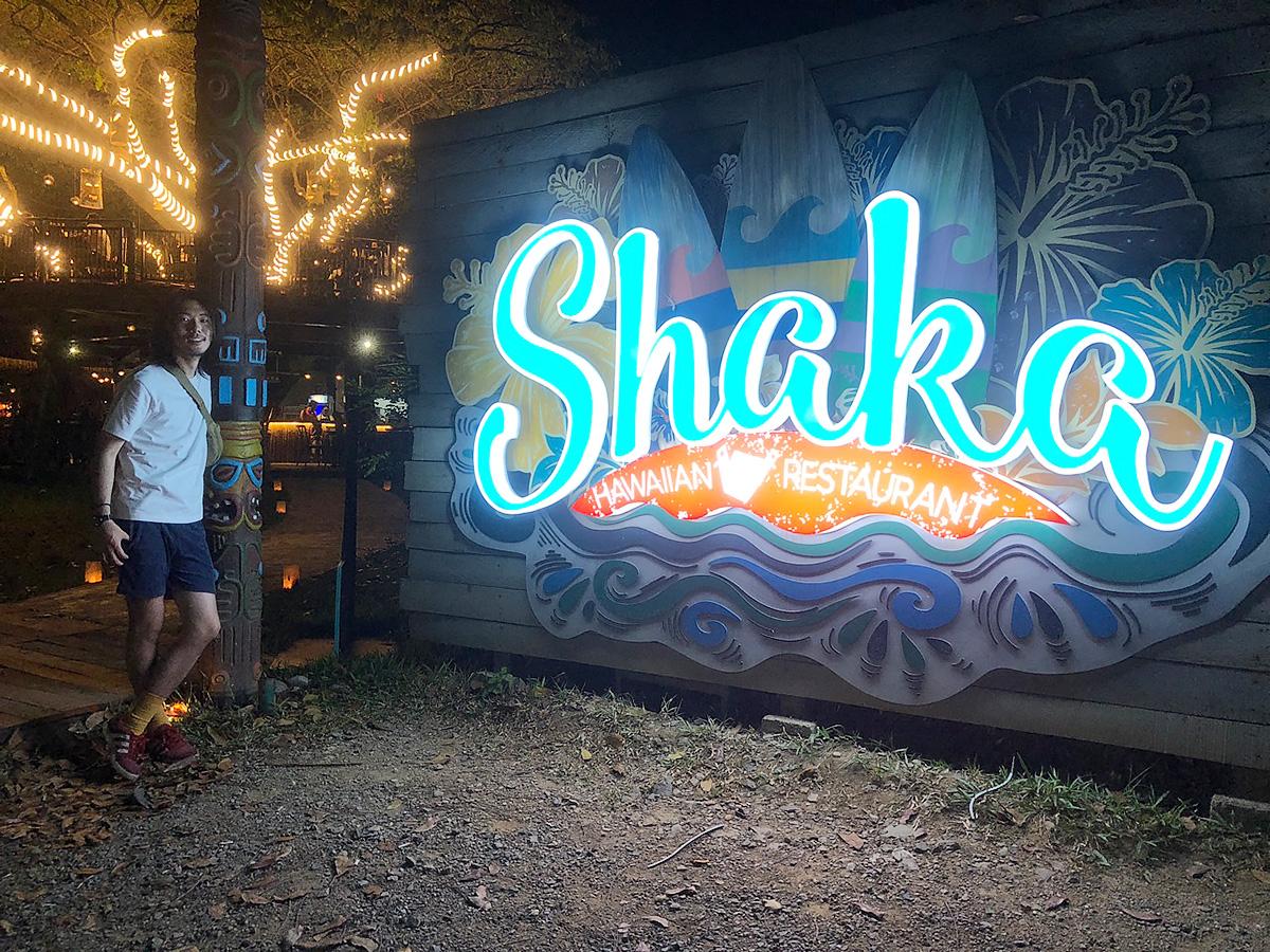 Shaka看板のおしゃれな看板でキメるつっちー