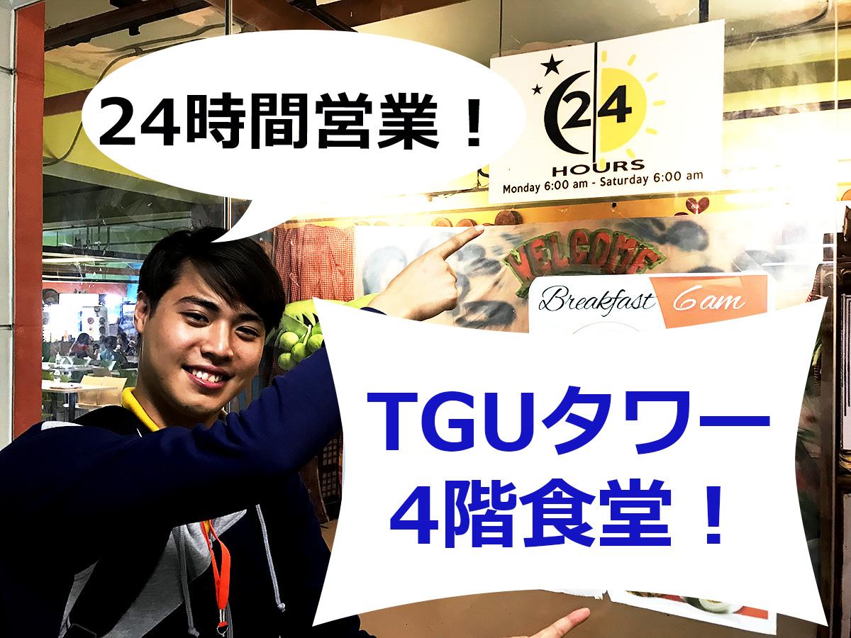 【TGU情報】日替わり!TGU4階にある安心で便利なビュッフェ食堂!