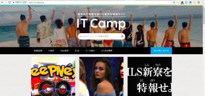 サイトIt-camp