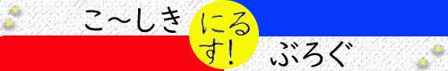 20180607古子_NILSロゴ3
