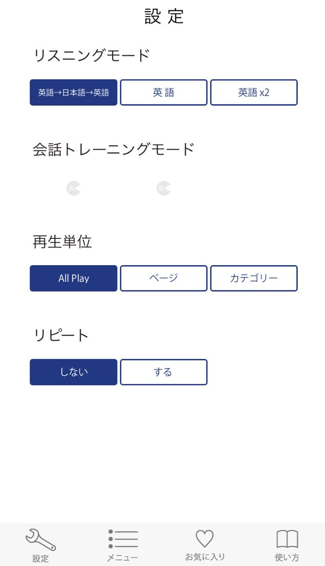 Dialy 設定画面