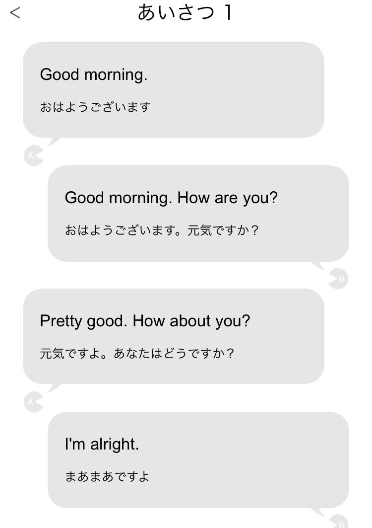 会話シーン例 あいさつ編