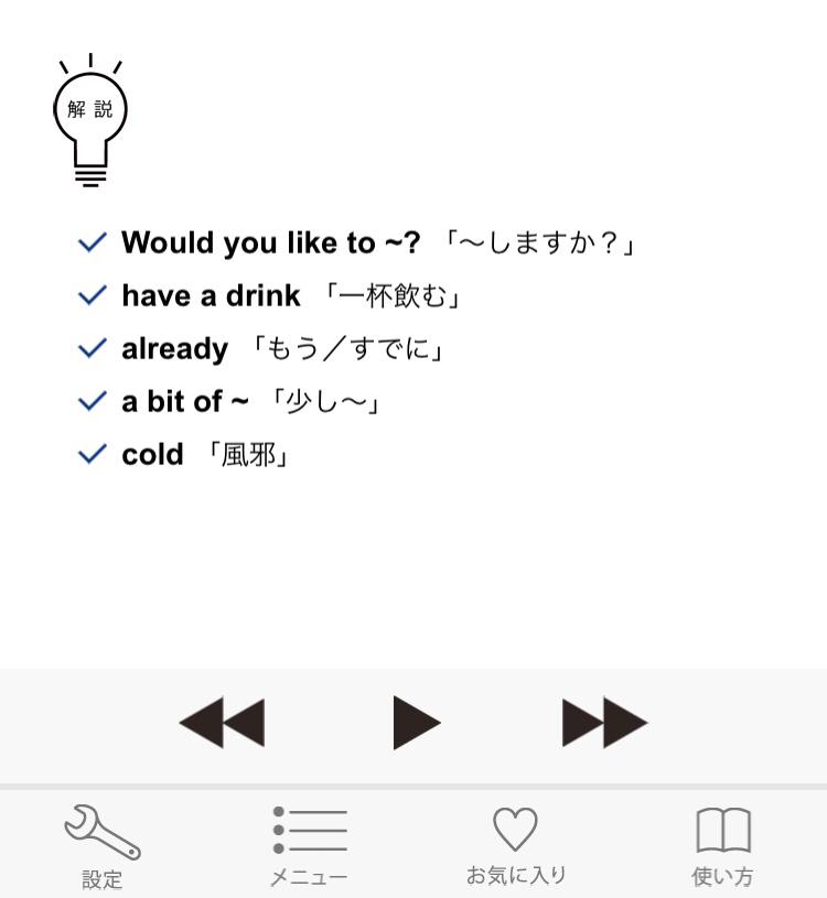 会話シーン例 食事・飲み会編