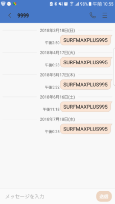 宛先に「9999」、本文に「SURFMAX995」と入力