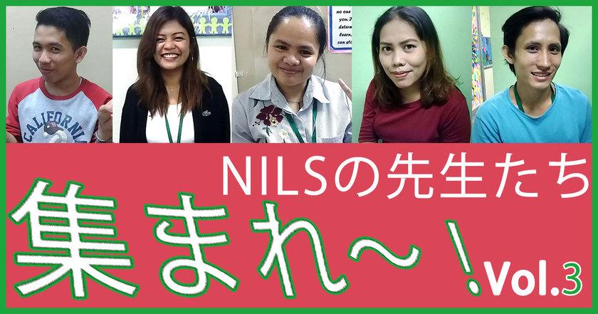 NILSの先生達