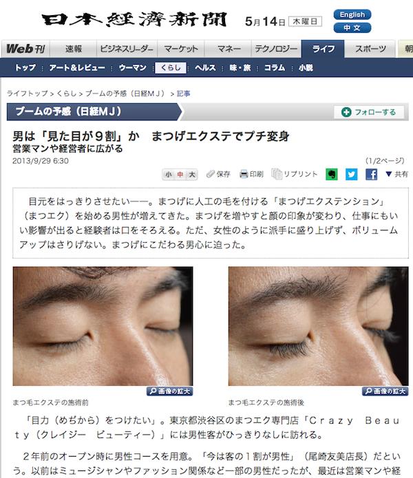 日本経済新聞web版:http://www.nikkei.com/article/DGXNZO59905250Z10C13A9HR0A00/