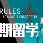 3Rules to make it successful 短期留学