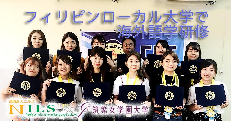 筑紫海外研修サムネ