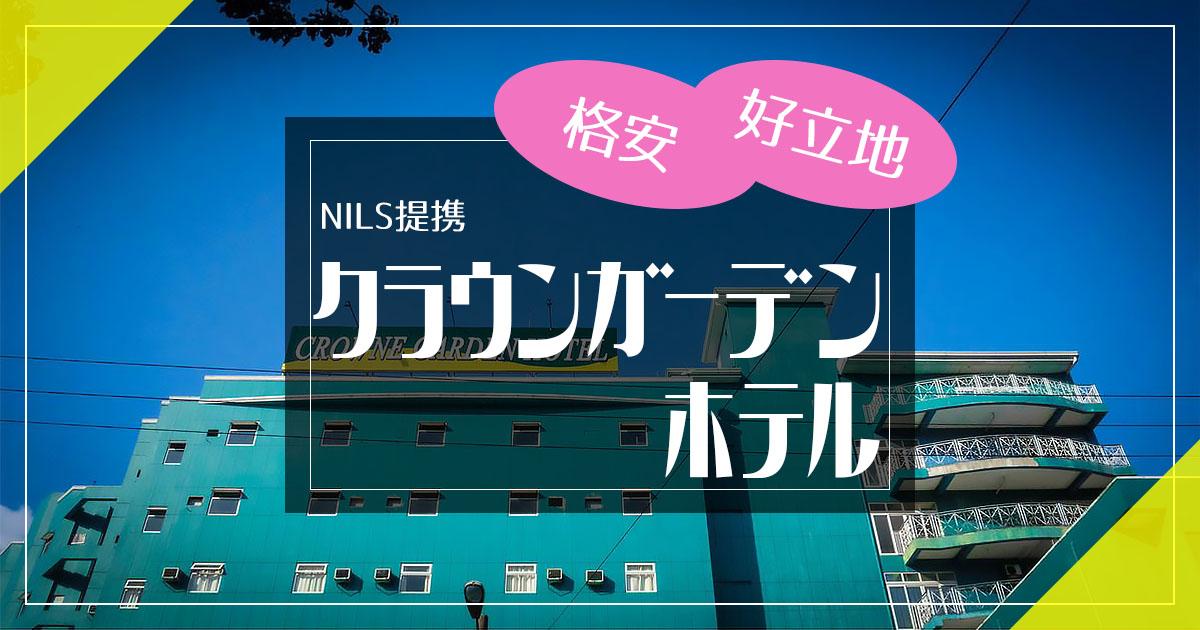 格安、好立地 NILS提携クラウンガーデンホテル