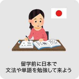 留学前に日本で文法や単語を勉強してこよう