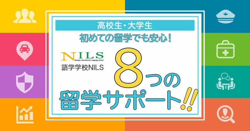 語学学校NILSの8つの留学サポート