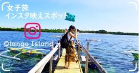 オランゴ島の景色