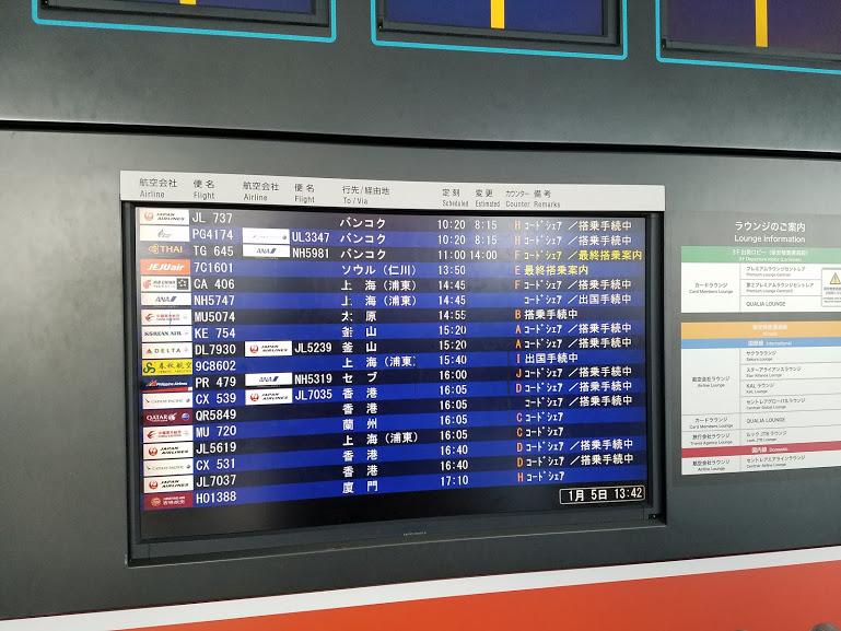 ここで搭乗時間をチェックしましょう