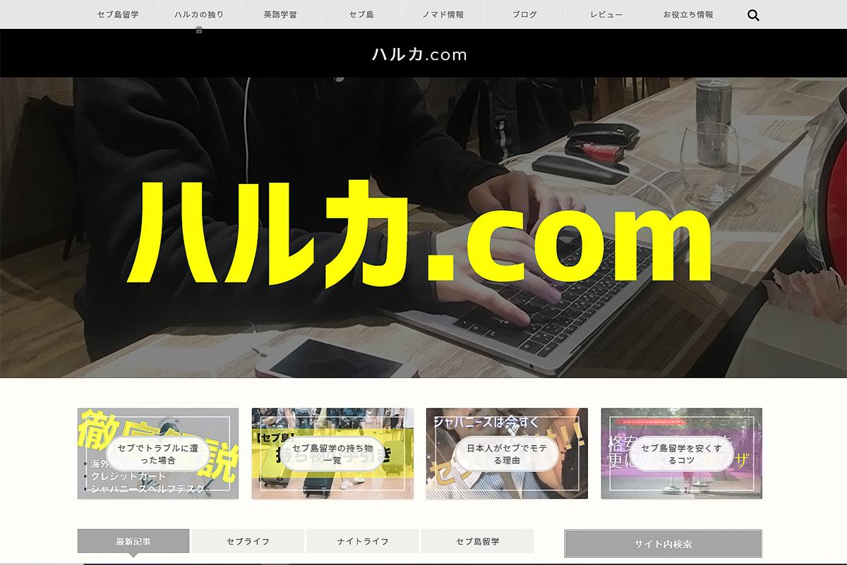 車田さんが運営しているサイトハルカ.com