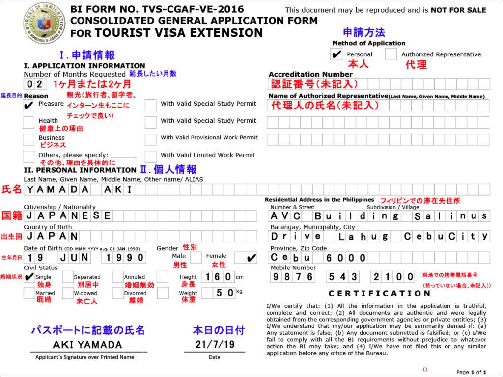 フィリピンのセブ島における観光ビザ延長申請書の書き方の例