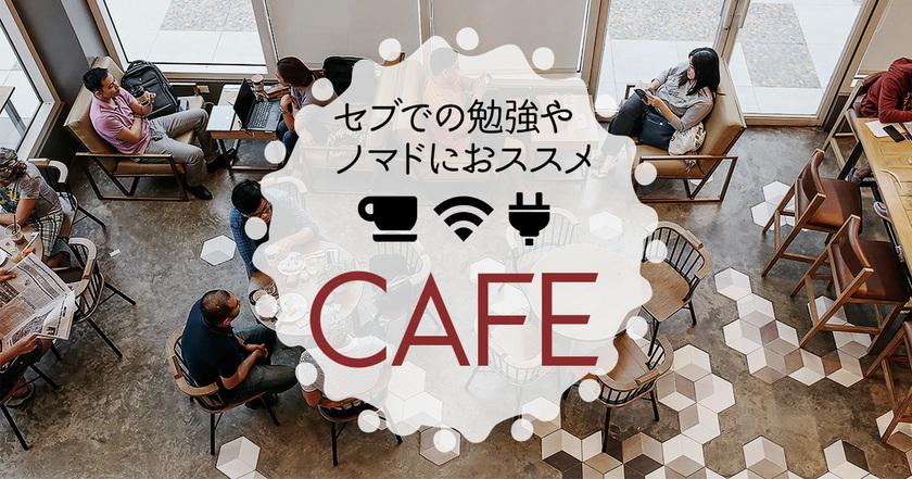セブでの勉強やノマドにおすすめ CAFE
