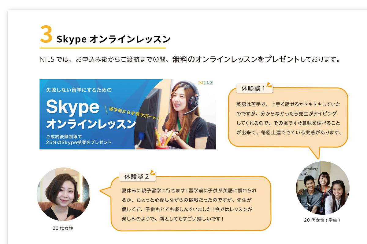 NILSの無料Skypeサービス