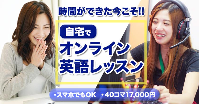 オンライン英語レッスン販売開始!